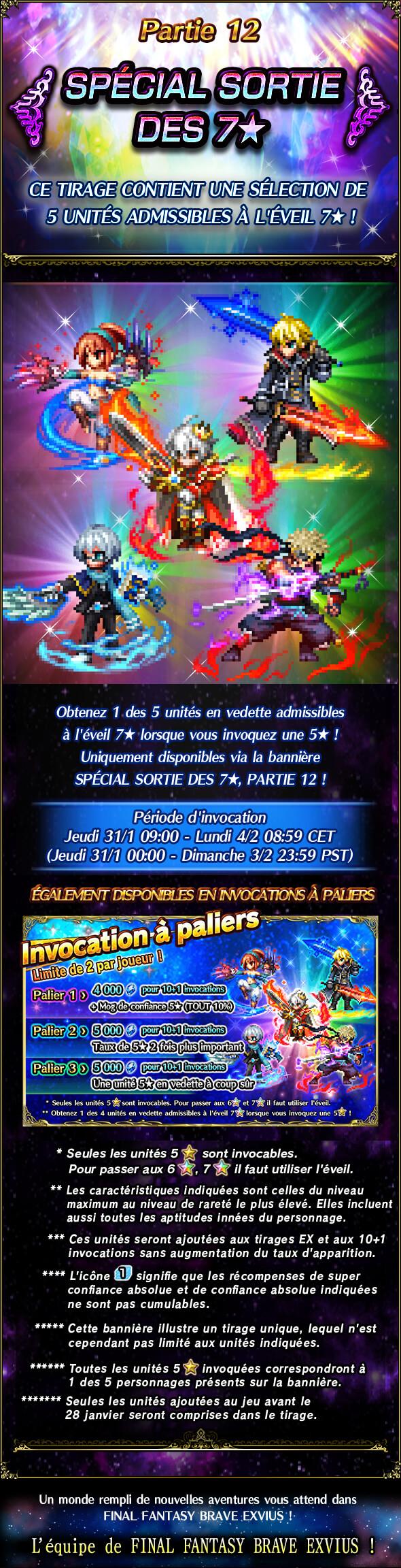 Invocations du moment - FFBE - Speciales sortie des 7* (lot 6) - du 28/01 au 04/02/19 7StarGachaPart12