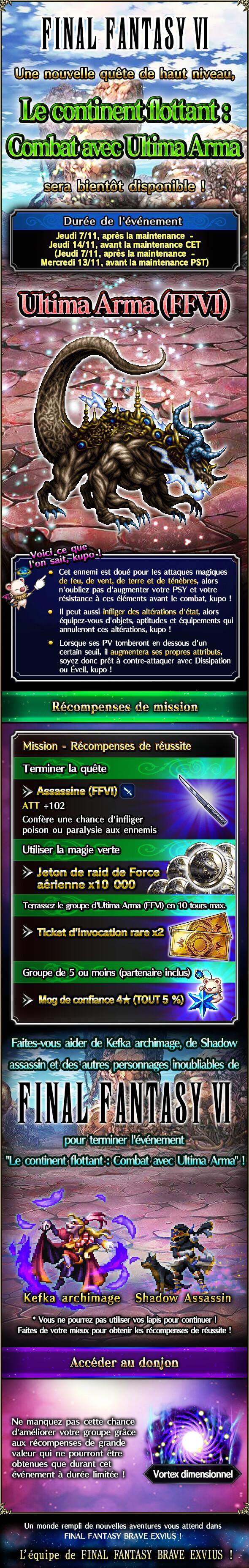 Trial de Raid - FFVI - Le continent flottant: Combat avec Ultima Arma - du 07/11 au 21/11/19 UltimaWeaponTrial